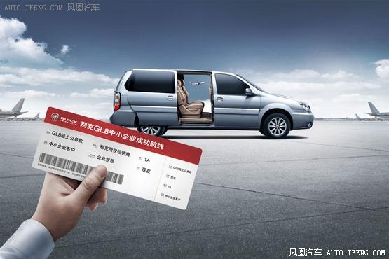 2013款别克gl8商务车 经典版