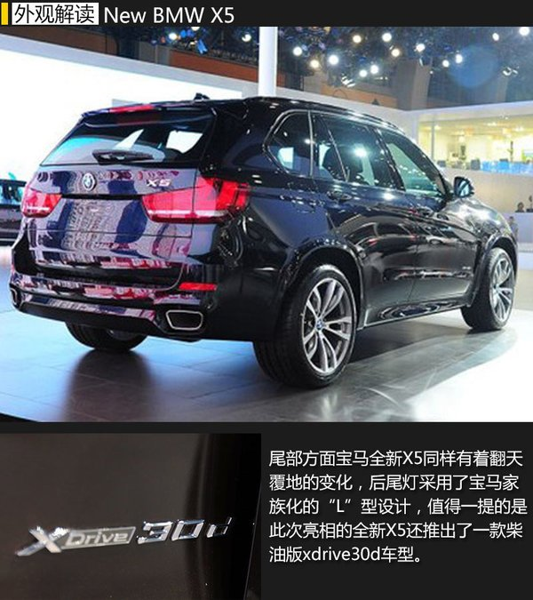 宝马全新中大型SUV国内首发 将推七座版高清图片
