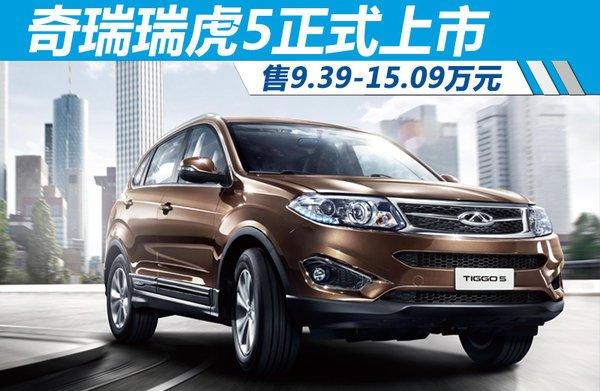 奇瑞旗下首款紧凑SUV瑞虎5在刚刚开幕不久的广州车展上亮相,新车于今日在上海正式上市,售价区间为9.39-15.09万元。新车共推出6款车型供消费者选择,在动力方面瑞虎5搭载一款2.0L自然吸气发动机,与之匹配的是5速手动与CVT变速器。在上市后,瑞虎5将与哈弗H6和海马S7展开竞争。      根据奇瑞新品牌下的产品规划及命名规则,瑞虎系列指的是SUV车型,作为新品牌体系下的首款SUV,瑞虎5上市后定位于紧凑型SUV,对于新车已在大连工厂正式下线,尹同跃先生认为:大连整车生产基地对奇瑞汽车产品品