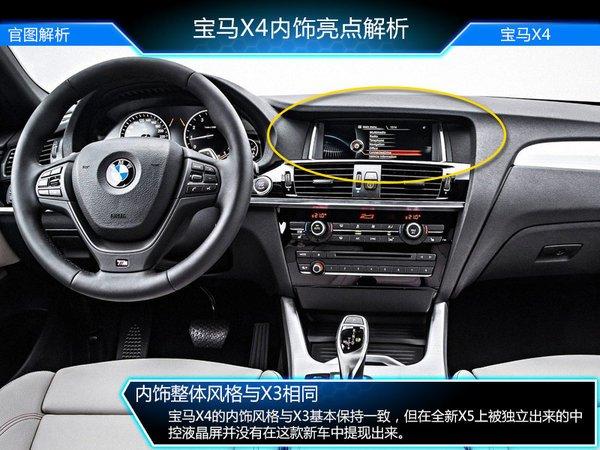 """宝马在2014年日内瓦车展上发布了中期改款的X3,而与X3同平台的X4宝马也在紧锣密鼓的筹备当中。近日宝马官方发布了第二款跨界SUV-X4的官图及相关信息,新车与去年上海车展期间展出的概念车并无太大差别,只是细节之处有所调整。对于该车引入国内一事,宝马大中华区总裁兼首席执行官安格先生向网通社在内的媒体表示:""""今年宝马X系列产品都将进行更新,X4车型将在今年推向国内市场。""""与此同时一名宝马中国内部人士向网通社透露:宝马X4车型将在今年第二季度引入国内销售。新车引入国内后,将主推三"""