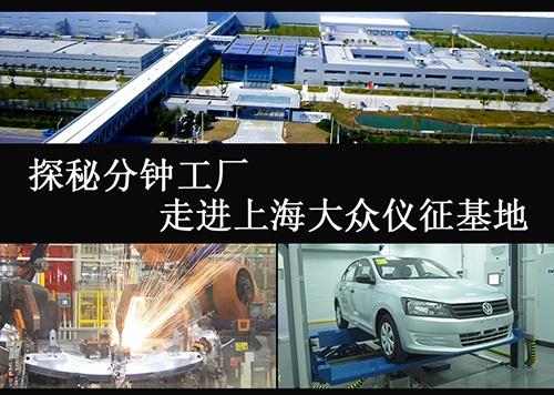 上海大众汽车仪征分公司位于江苏省扬州仪征市汽车工业园内,占地面