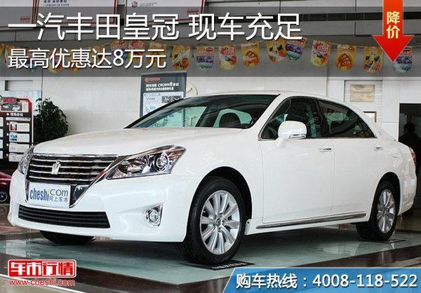 丰田皇冠现车充足,近期到店购买该车,部分车型最高可享8万元高清图片