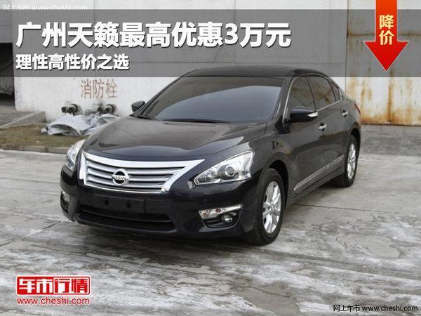 车价格大幅下降.近日,编辑从东风日产广州地区经销商获悉,购高清图片
