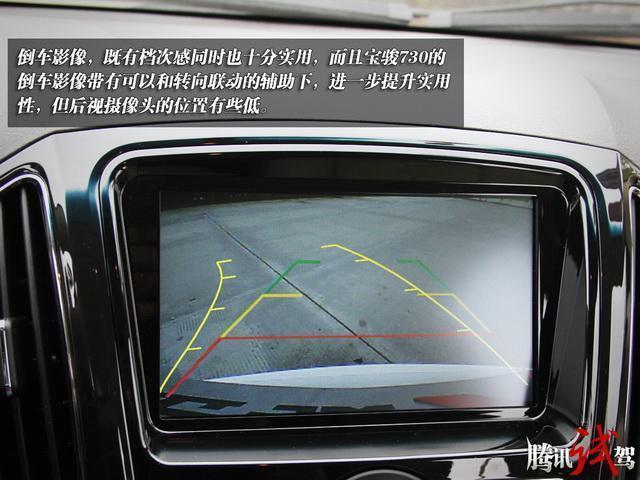 宝骏730提供倒车影像系统