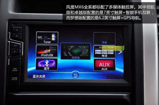 东风风度MX6实拍 奇骏 重生高清图片
