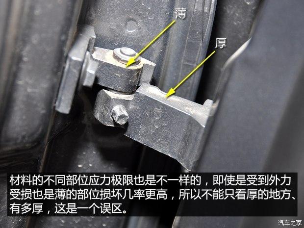 而更多的严重的事故中,往往都是车被撞的四分五裂车门还连着车身;另外在受到撞击时,车门内部的防撞梁才是保护车内人员安全最重要的零件,它在车辆安全性中的权重更高。    不必纠结了   如果问单片和双片铰链到底有何区别,其实更多的还是设计思路和生产成本的区别,在强度和耐用性上没有必要过分纠结,更不需要硬扯到安全性上;另外不同国家和地区的安全标准也是不一样的,任何商品都是根据它所在市场的标准和需求去设计的,一个拥有不限速高速公路的国家和一个最高限速只有100km/h出头的国家,对于产品的设计理念也是不同的。