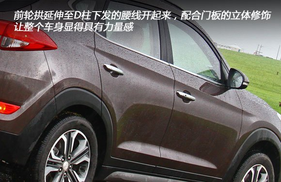 中国网试驾北京现代全新途胜 韩系SUV中坚力量高清图片