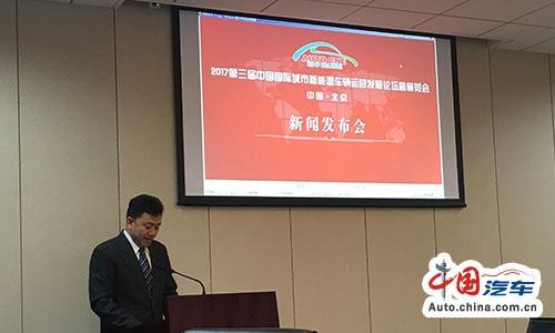 第三届中国国际城市新能源车辆运营发展论坛于明年6月召开