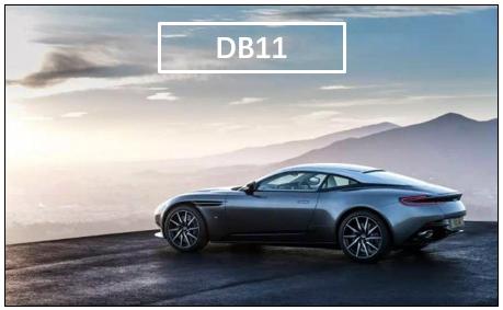 转向部件存在隐患 189辆阿斯顿马丁DB11 V12车型被召回