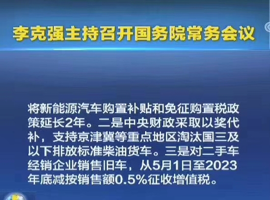 新能源车补贴延长两年 国家三大举措促汽车产业发展