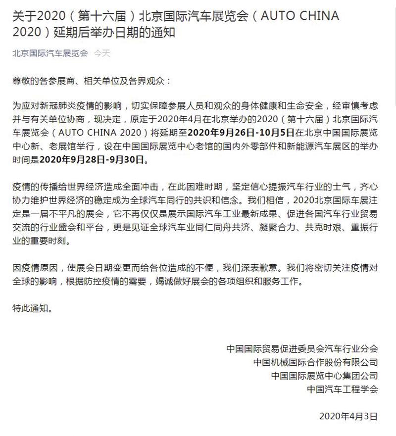 北京车展延期至2020年9月26日-10月5日举行