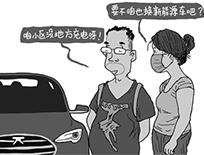 "<b>燃油汽车退出 新能源汽车如何""接棒""</b>"