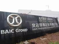<b>北汽集团与重庆市政府签订北汽银翔战略重组协议</b>