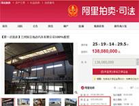 <b>账面现金116万、负债18.4亿 兰州知豆将被司法拍卖</b>